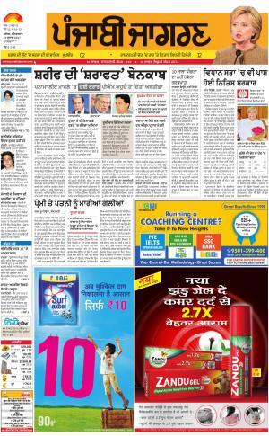 Sangrur\Barnala: Punjabi jagran News : 29th July 2017