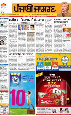 AMRITSAR: Punjabi jagran News : 29th July 2017