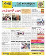 Anantapur Constituencies