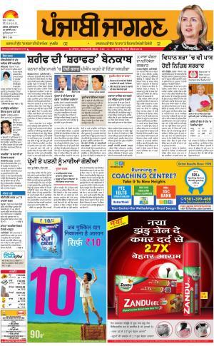 LUDHIANA: Punjabi jagran News : 29th July 2017