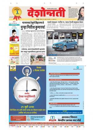 29th Jul Nagpur Main