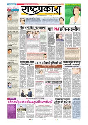 29th Jul Rashtraprakash
