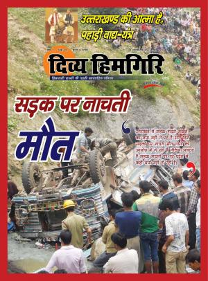 Year:-07,-Issue:-09,- 30 July -2017