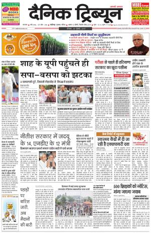 DT_30_July_2017_Karnal