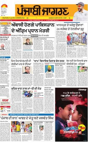 MOGA/FARIDKOT/MUKTSAR: Punjabi jagran News : 30th July 2017