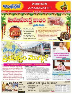 30.07.2017 Vijayawada