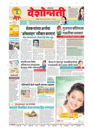 30th Jul Nagpur Main
