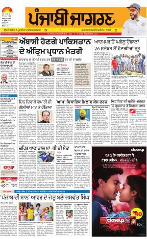 JALANDHAR: Punjabi jagran News : 30th July 2017