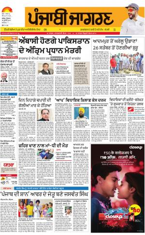 KAPURTHALA: Punjabi jagran News : 30th July 2017