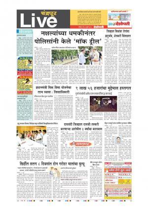 30th Jul Chandrapur Live