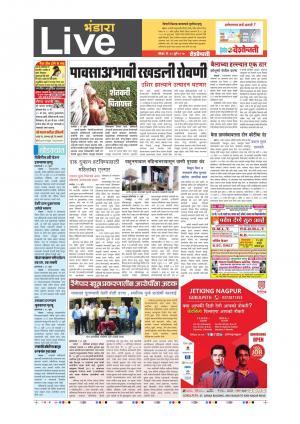 30th Jul Bhandara Live
