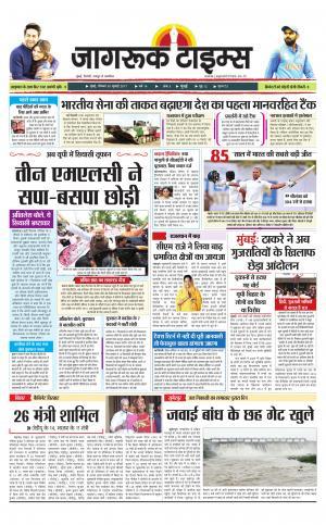 30-July-2017 Epaper Jagruktimes