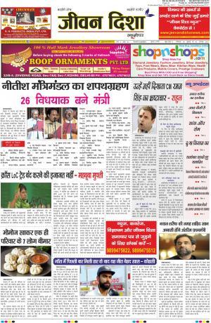 Jeevan Disha Newspaper