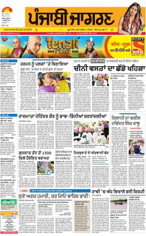 MOGA/FARIDKOT/MUKTSAR: Punjabi jagran News : 31st July 2017