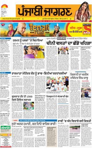 BATHINDA: Punjabi jagran News : 31st July 2017