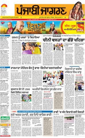 LUDHIANA: Punjabi jagran News : 31st July 2017