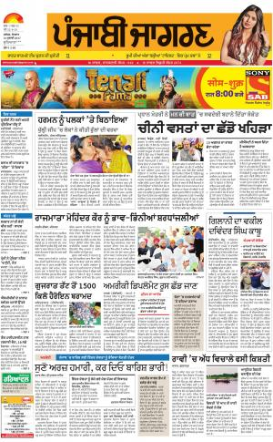 Jagraon: Punjabi jagran News : 31st July 2017