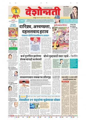 31th Jul Nagpur Main