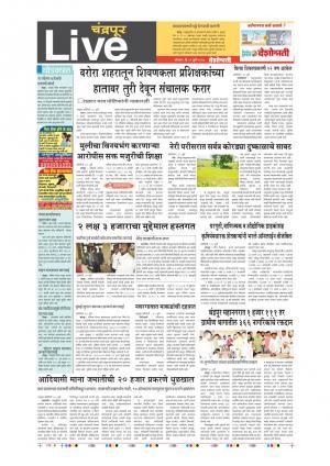 31th Jul Chandrapur Live
