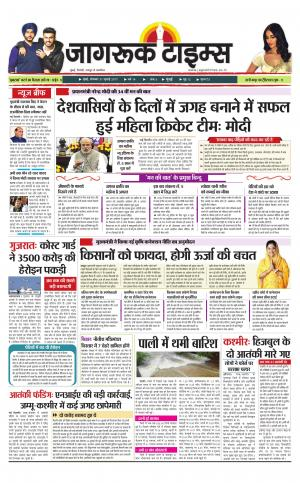 31-July-2017 Epaper Jagruktimes