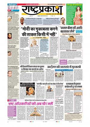 1st   Aug  Rashtraprakash