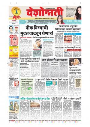 13th May Nagpur Main