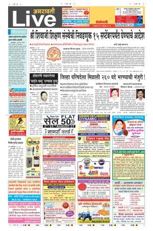 1st   Aug   Amravati