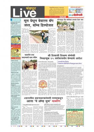 1st   Aug   Chandrapur