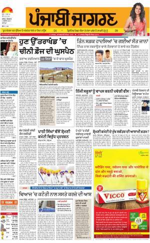 BATHINDA: Punjabi jagran News : 1st August 2017