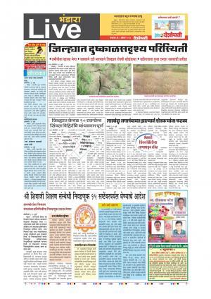 1st   Aug   Bhandara