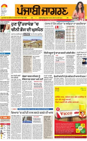 Chandigarh: Punjabi jagran News : 1st August 2017