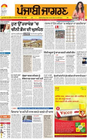 Jagraon: Punjabi jagran News : 1st August 2017