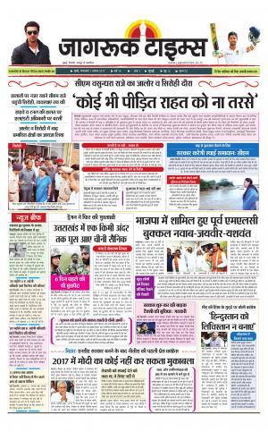 1-Aug-2017 Epaper Jagruktimes