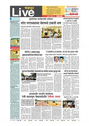 2nd Aug  Chandrapur