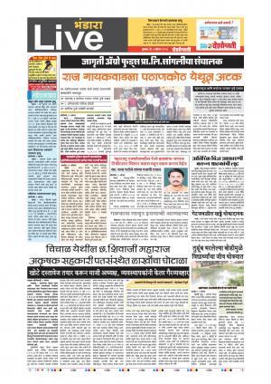 2nd Aug  Bhandara