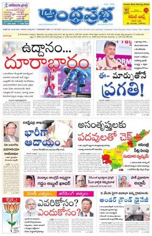 2.08.2017 Andhra Pradesh Main