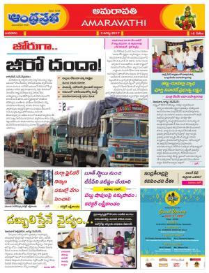 02.08.2017 Vijayawada