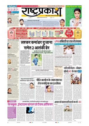 2nd Aug  Rashtraprakash