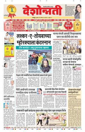 2nd Aug  Nagpur  Main