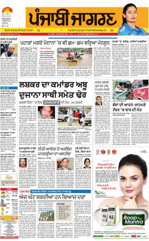 Chandigarh: Punjabi jagran News : 2st August 2017