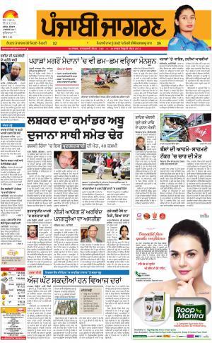 Jagraon: Punjabi jagran News : 2nd August 2017