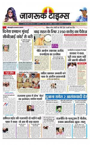 2-Aug-2017 Epaper Jagruktimes