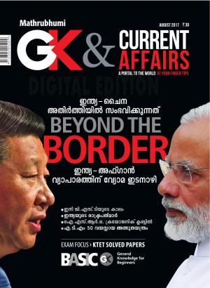 GK & Current Affairs 2017 August