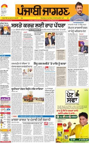 MOGA/FARIDKOT/MUKTSAR: Punjabi jagran News : 3rd August 2017