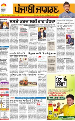 Tarantaran: Punjabi jagran News : 3rd August 2017