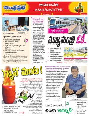 3.08.2017 Vijayawada
