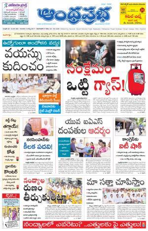 3.8.2017 Andhra Pradesh Main