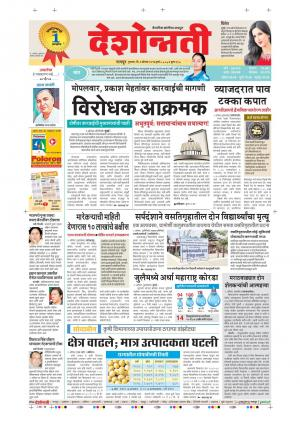 3rd Aug Nagpur Main
