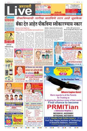 3rd Aug Amravati
