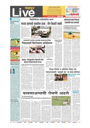 3rd Aug Chandrapur